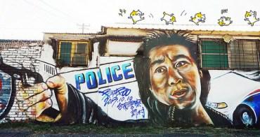 台南南區景點 | 警察新村 警察彩繪眷村 波麗士主題彩繪村
