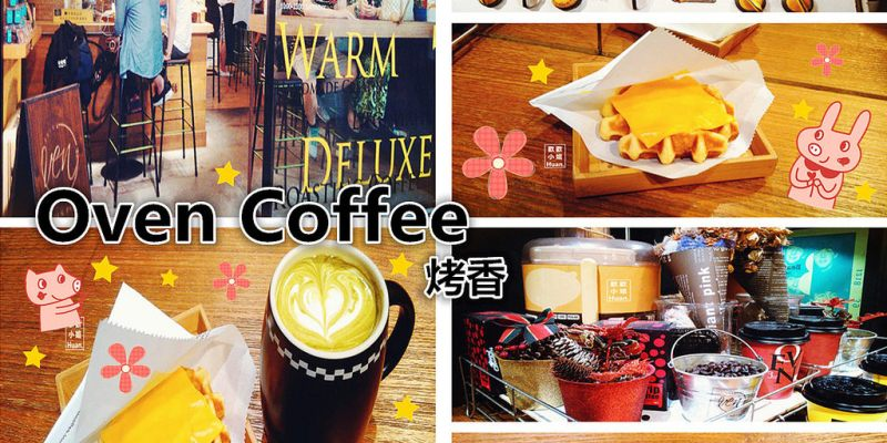 捷運西門站美食 | Oven Coffee 烤香 現烘咖啡 列日鬆餅 手工餅乾 新輕食外帶主義