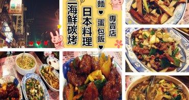 捷運大橋頭站美食 | 延三海鮮碳烤日本料理 延三夜市美食