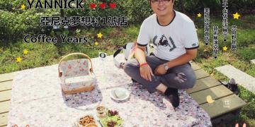 台北士林美食   亞尼克夢想村1號店 美式派塔專賣店 陽明山下午茶野餐趣