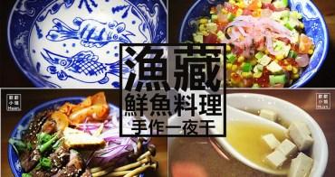捷運南京三民站美食   漁藏 鮮魚料理 手作一夜干 海鮮料理 松山區平價商業午餐