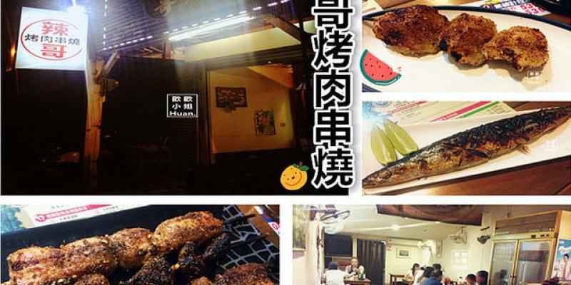 花蓮市美食   辣哥烤肉串燒 花蓮宵夜與喝酒聊天的好去處