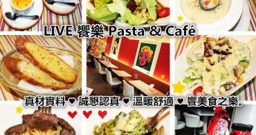 捷運國父紀念館站美食 | LIVE 饗樂 Pasta & Café 兒童餐 玩積木 東區美食