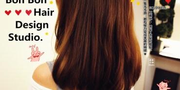 捷運中山站美髮   Bon Bon Hair 自然微捲 內用疊疊樂餐點享八折