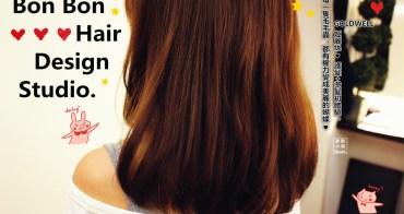 捷運中山站美髮 | Bon Bon Hair 自然微捲 內用疊疊樂餐點享八折