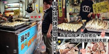 新北瑞芳美食   海之味現烤翡翠螺 原汁原味的海鮮大餐 九份老街美食