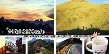 合歡山景點 | 合歡山3158cafe 眺望山林之美 日出後的第一杯咖啡