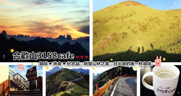 合歡山景點   合歡山3158cafe 眺望山林之美 日出後的第一杯咖啡