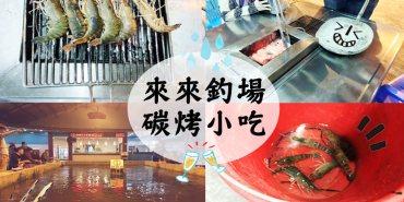 宜蘭五結釣蝦   來來釣場 碳烤小吃 熱炒快炒 串燒串烤 宵夜 泰國蝦代客料理