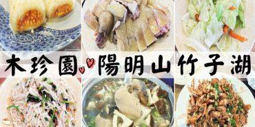 台北北投美食 木珍園 竹子湖美食 陽明山國家公園 賞海芋