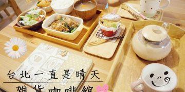 捷運市政府站美食 | 台北 一直是晴天 雜貨咖啡館 松菸美食 瑞芳民宿