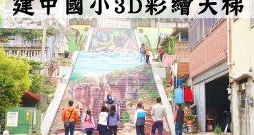 苗栗三義景點   建中國小3D彩繪天梯 免費新景點 拍照朝聖