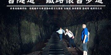 苗栗後龍景點   舊隧道 鐵路懷舊步道 黑漆漆的古隧道好刺激