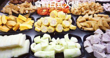 捷運民權西路站美食 | 食鮮日式火鍋 350火鍋吃到飽 無再加收服務費唷 !!!