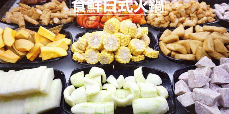 捷運民權西路站美食 食鮮日式火鍋 350火鍋吃到飽 無再加收服務費唷