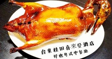 台東市美食 | 台東桂田喜來登酒店 好也粵式中餐廳 櫻桃烤鴨 一鴨三吃 全鴨料理
