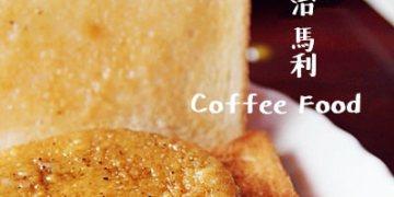 高雄新興美食 | 喬治 馬利 Coffee Food 新興區美味早餐 連吃兩天都願意 ♥♥♥