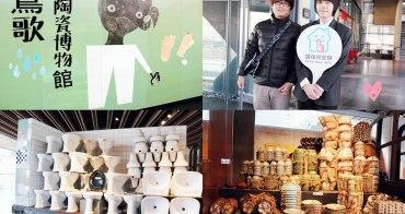 新北鶯歌景點   鶯歌陶瓷博物館 New Taipei City Yingge Ceramics Museum Taiwan