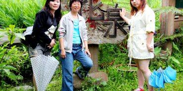 宜蘭員山景點 | 花泉農場 有機野薑花 農村DIY體驗 摸蜆 烤魚