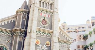 高雄苓雅景點 | 玫瑰聖母聖殿 玫瑰聖母堂 拍婚紗 預約導覽