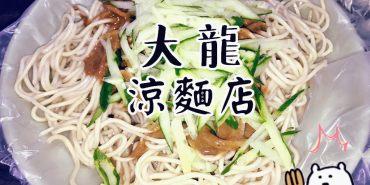 捷運圓山站美食 | 大龍涼麵店 壽司 味噌湯 咖哩飯 肉羹 魯肉飯 廣東粥 包子