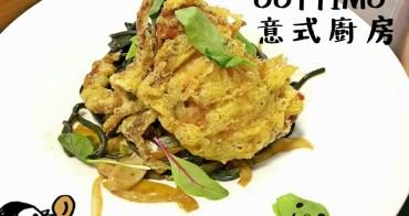 台中西區美食 OOTTIMO 意式廚房 吃到飽 下午茶 義大利麵 牛排 PIZZA 燉飯