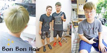 捷運中山站美髮 | Bon Bon Hair Design Studio 炎熱的夏天 來一頭夢幻綠吧 ♥♥♥
