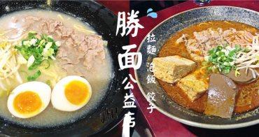 台中西區美食 | 勝面 拉麵 泡飯 餃子 牛肉麵 公益路美食