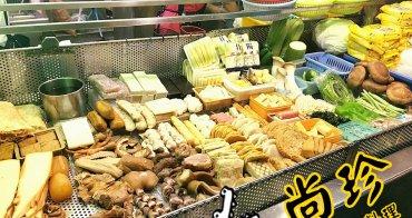 台北西區美食 | 尚珍滷味料理 尚好吃滷味百種 珍難戒就此一攤