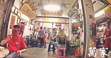台中北區美食 | 萬家黑白切 肉粥 豬油拌飯 光大街宵夜 深夜食堂