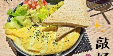 捷運行天宮站美食 | 敲好 找咖啡?早午餐?無論找什麼來敲好就對了!