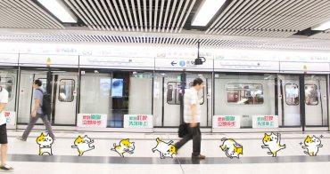 香港交通資訊   港鐵 MTR 八達通 地鐵搭乘 心繫生活每一程