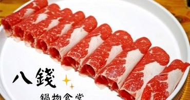 台中南屯美食 | 八錢鍋物食堂 公益路美食 聚餐聚會 麻辣鍋 滷味