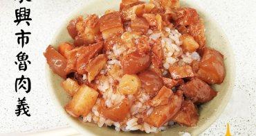台中北區美食 | 東興市魯肉義 凌晨宵夜 漢口路美食 紅麴肉燥飯 深夜美食