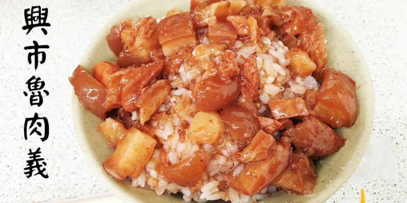 台中北區美食 東興市魯肉義 凌晨宵夜 漢口路美食 紅麴肉燥飯 深夜美食