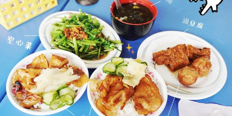 台中南屯美食 | 高雄老牌周燒肉飯 來自高雄三民街46年老店 來台中大墩路就可以吃到