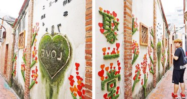 彰化鹿港景點 | 鹿港老街 桂花巷 寧靜巷弄中竟隱藏了如此可愛的LOVE桂花巷