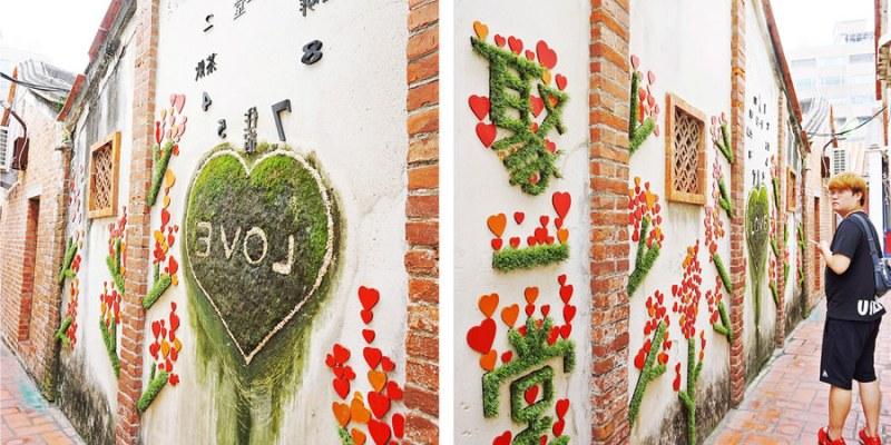 彰化鹿港景點   鹿港老街 桂花巷 寧靜巷弄中竟隱藏了如此可愛的LOVE桂花巷
