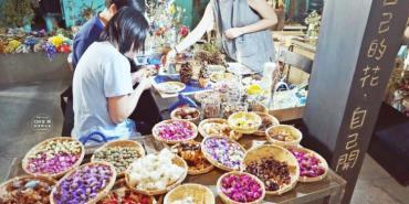 嘉義西區景點 | 嘉義文化創意產業園區 佐丿籽 乾燥花DIY體驗 自己的花 自己開