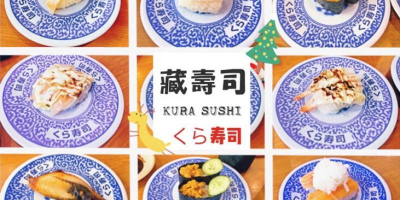 台中西區美食 くら寿司 藏壽司 Kura Sushi 迴轉壽司 廣三SOGO店 每盤均一價40元