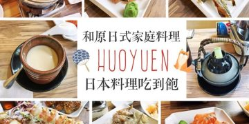 台中西屯美食   和原日式家庭料理 文心路餐廳 日本料理吃到飽 聚餐聚會