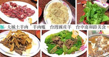 台中南區美食 | 大城土羊肉 羊肉爐 國產羊 南和路美食 超暖身子火鍋推薦