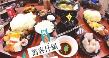 台中西屯美食 | 萬客什鍋 石頭火鍋專賣 青海路美食 凌晨宵夜 燒酒雞 酸菜白肉鍋