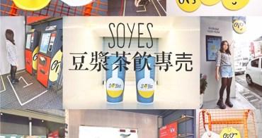 台中西區美食 | SOYes 豆漿茶飲専売 台灣第一家自動點單飲料店 現點現做 專屬於你的創意豆漿茶飲