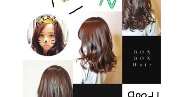 捷運中山站美髮 | Bon Bon Hair Design Studio 自然又帶點夢幻的咖啡佐粉紅色 為春節帶點喜洋洋的低調紅點綴 站在陽光下的霧色系列