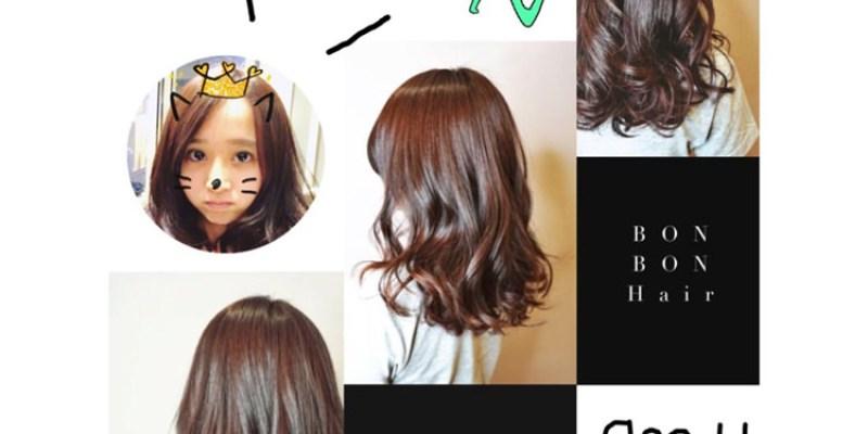 捷運中山站美髮   Bon Bon Hair Design Studio 自然又帶點夢幻的咖啡佐粉紅色 為春節帶點喜洋洋的低調紅點綴 站在陽光下的霧色系列