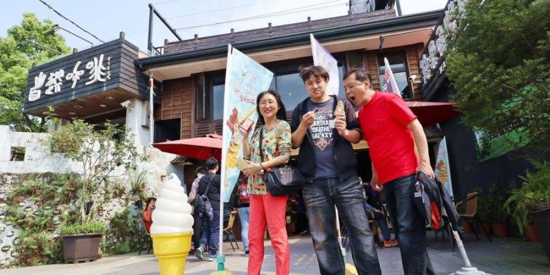 台北文山美食 貓空 觀鼎休閒茶園 鐵觀音茶冰淇淋 木柵安心茶葉產銷班 還有可愛貓咪餅乾喔!