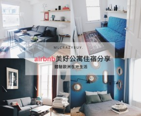 [訂房] 體驗歐洲在地生活♥airbnb美好公寓住宿分享
