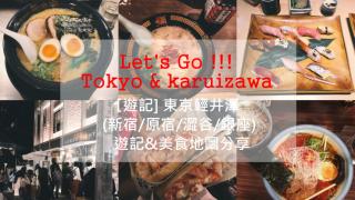 [遊記] 東京(新宿/原宿/澀谷/銀座)遊記&美食、逛街地圖分享♥