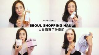 [ VLOG] 饅姐的首爾戰利品分享♥Seoul Shopping Haul